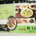 洋食屋 綺・Luck -
