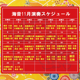 11月の沖縄島唄ライブ(民謡ライブ)