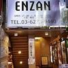 山梨県産ワイン豚専門店 ENZAN