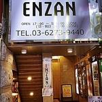山梨県産ワイン豚専門店 ENZAN -