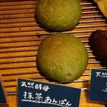パティスリー タツヒト サトイ - ②抹茶あんぱん(¥190)