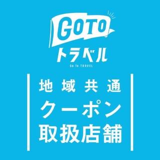 Goto共通クーポンご利用できます!!!