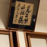 138128025 - 見よ! 歴史を感じるこの色紙! 達筆である!                                              大勲位…中曽根康弘先生の 見事な色紙                                              先日の総裁選で敗れた石破さんも食べに来ている。