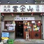 大衆馬肉酒場 冨士山 - 大衆馬肉酒場 冨士山