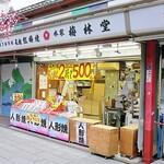 浅草 梅林堂 - 店舗外観ですw