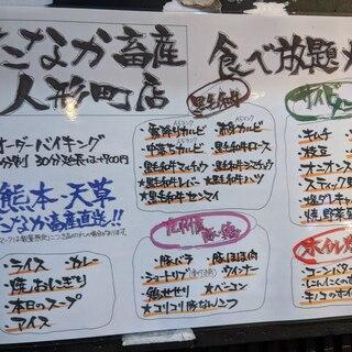 「天草本店」と同じ食べ放題メニューが「人形町」で楽しめます♪