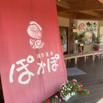 がいな製麺所 - 『がいな製麺所 ぽかぽ店 』さん 外観① 本店でうどんを食べた後、ぽかぽ温泉にきてパシャリ
