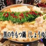 黒の牛もつ鍋(しょうゆ風味)
