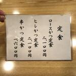 138149168 - 定食メニュー