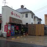 13815905 - 「ふくちゃんラーメン」さんの外観。めちゃ土砂降りでした。頑張りました。