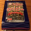 道の駅 そうま - 料理写真:のりピー 2袋入 450円