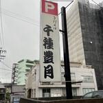 千種豊月 - 駐車場