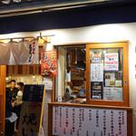 神戸鉄板 長田いっしん - テイクアウト専用窓口