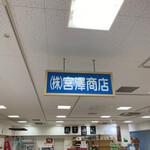宮澤商店 -