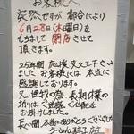 豕辛子 - 閉店の告知