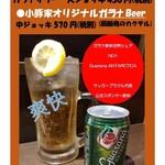 炭焼 豚丼 小豚家 - ガラナ・ガラナビール等