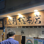 梅丘寿司の美登利総本店 - 門構え