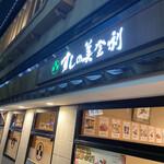 梅丘寿司の美登利総本店 - 門構えパート2