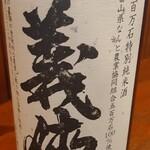 海鮮居酒屋ふじさわ - 義侠 五百万石 特別純米酒
