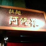 拉麺阿修羅 - 阿修羅看板