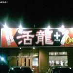 活龍 - プラス1