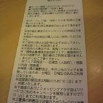 無添くら寿司 - 200円割引チケット (2012.07.09)