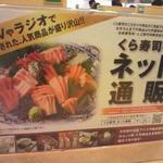 無添くら寿司 - ネット販売メニュー (2012.07.09)