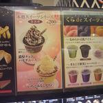 無添くら寿司 - デザートメニュー (2012.07.09)