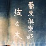 138211979 - 暖簾