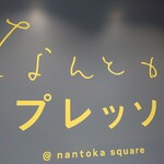 Nantokapuressotsu - 店内壁面