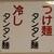 中華 四川 - その他写真:店内アクリル板メニュー2.つけ麺と冷しのタンタン麺です。