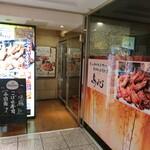 dousanjidoritohonkakutoriryourisemmontentorishin - お店 2020/10