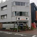 國丼 - 店は天童駅から徒歩1分