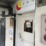 cafe 黒岩伽哩 - お店の外観