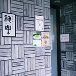 旬彩 神楽 -