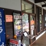 喫茶オレンジ - 道の駅ひなの里かつうらの一角にあります。