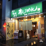 Ajimen - 「北浦和駅」から徒歩約3分、第3スミダビル1階
