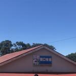 関口牧場 -