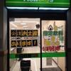 ニューデイズ 会津若松店
