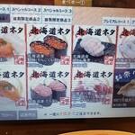かっぱ寿司 - ひと皿限定メニュー