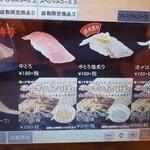 かっぱ寿司 - プレミアムメニュー