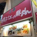 揚子江 - お店の看板