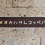 カメオカハサムコッペパン - 2020年10月。頂き物です。