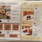 自然の薬箱 カフェ&キッチン - メニュー①