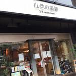 自然の薬箱 カフェ&キッチン - 店舗入口①