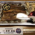 つきじ芳野吉弥 - 「穴子弁当」1000円