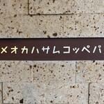カメオカハサムコッペパン - 店舗ロゴ