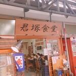 君塚食堂 -