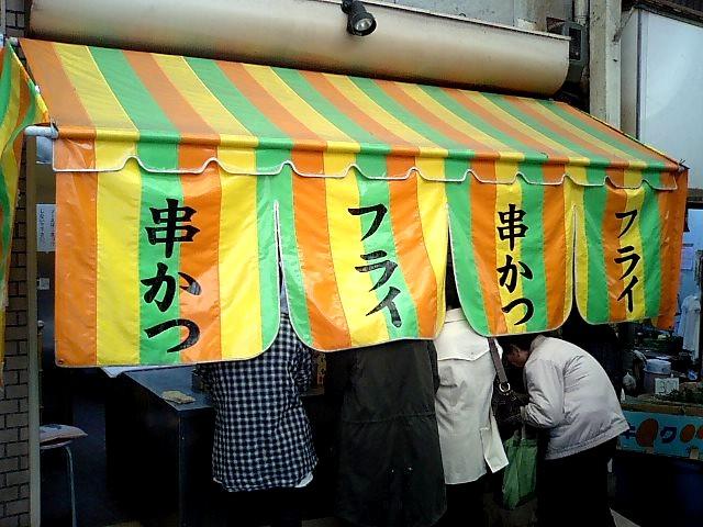 稲田串カツ