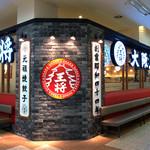 大阪王将 - 「大阪王将 博多ゆめタウン店」さんの外観。かなり立派なお店になってます。気合い入ってます。